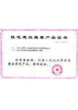 荣获2009年《住宅建设推荐产品》