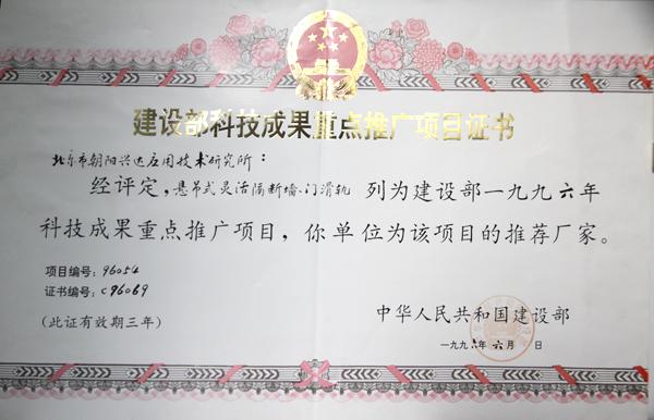 荣获1996年《建设部科技成果重点推广项目证书》