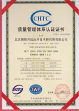 兴达应用技术荣获《质量管理体系认证证书》