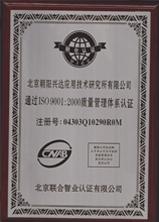 IS0 9001:2000质量管理体系认证证书