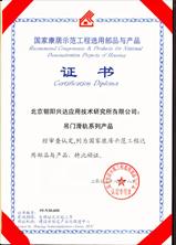 荣获《国家康居示范工程选用部品与产品》证书