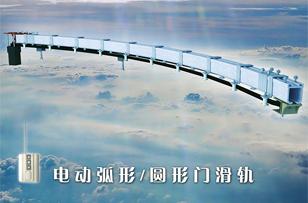 兴达5型弧形电动门滑轨